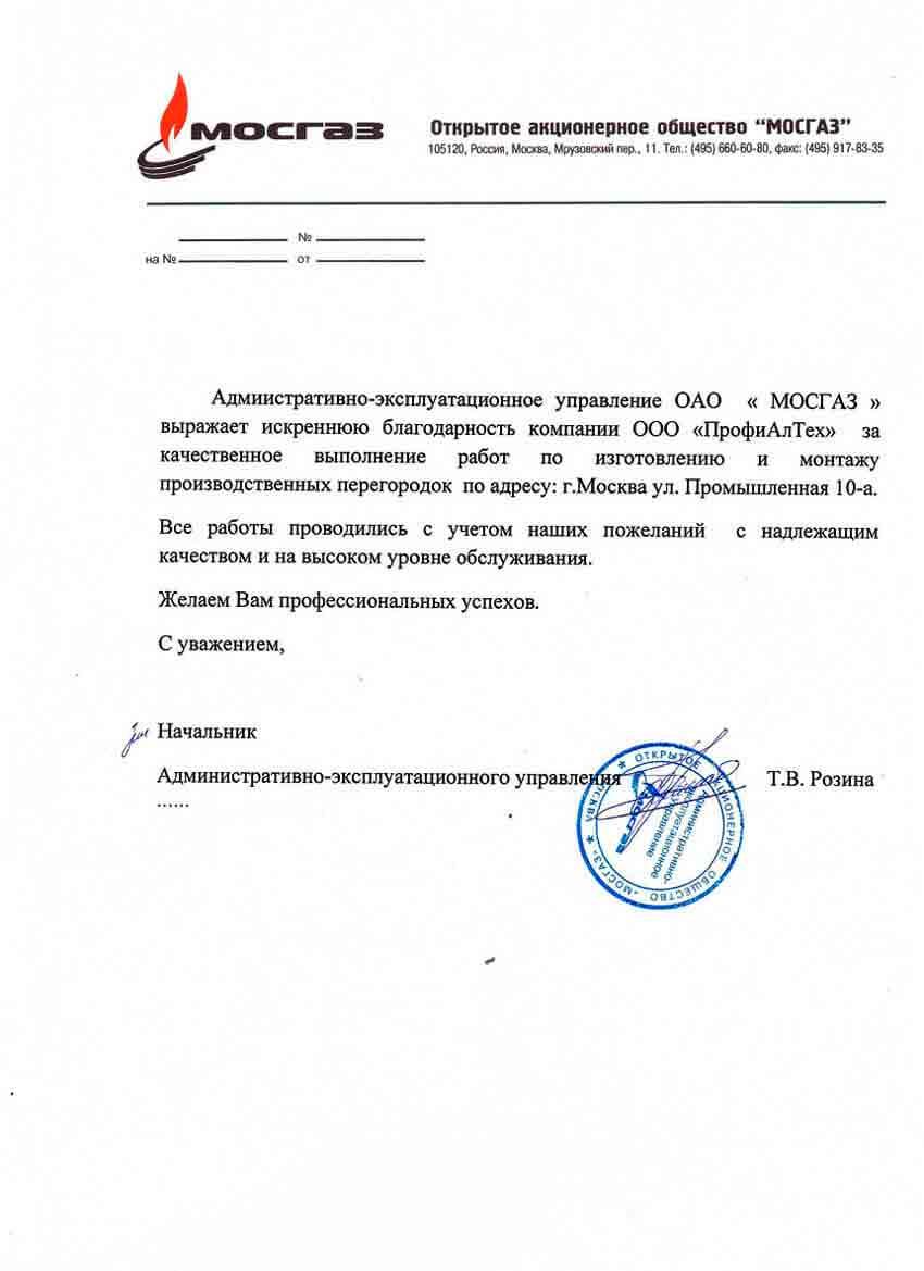 Отзыв МосгАЗ