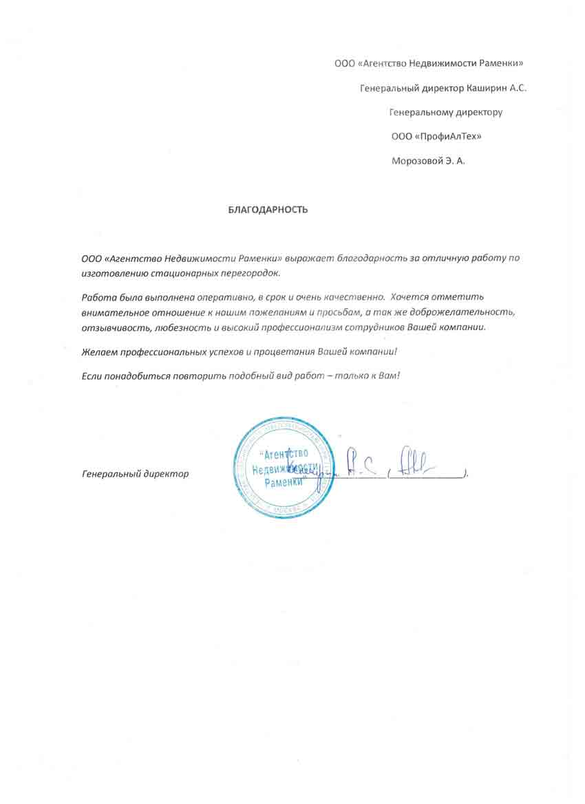 Агенство недвижимости Раменки